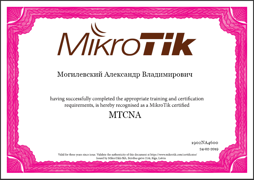 Успешная сертификация Александра, по курсу MTCNA (MikroTik Certified Network Associate)