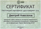 Space Marketing 2016